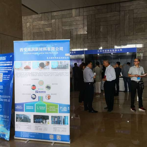 19年第4屆中國石油采購大會7.jpg