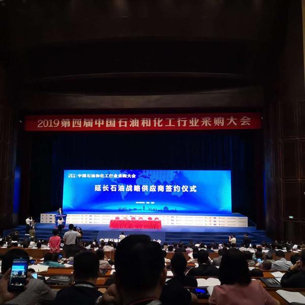 19年第4屆中國石油采購大會6.jpg